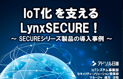 LynxSECURE2018-02-thum.png
